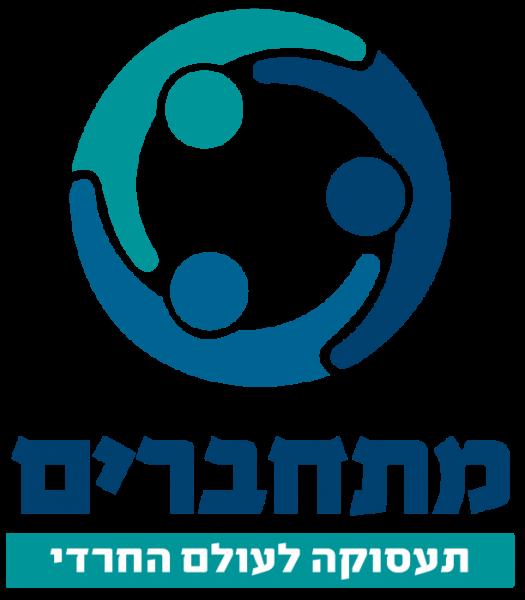 לוגו מתחברים